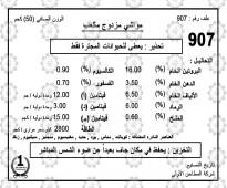 أعلاف الصوامع للمواشي من شركة الجيل العربي للتجارة