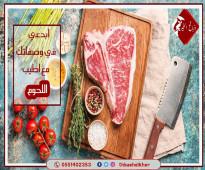 استمتع باجود اللحم مع ذبائح الخير
