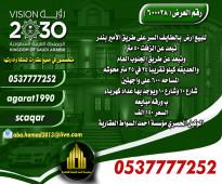 للبيع ارض بالطايف السر 600م السعر 150 الف