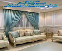 تصميمات ستائر مودرن تفصيل في الرياض القصيم الخرج 0500516554 محلات تفصيل ستائر في القصيم الرياض ، شركة تفصيل ستائر بالخرج