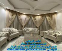 أسعار تفصيل ستائر في الرياض الخرج القصيم تناسبكم من تراس الرياض 0500516554 احدث تصميمات تفصيل ستائر في الرياض الخرج