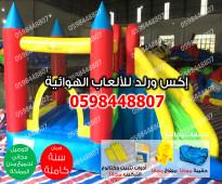 إنتاج وتفصيل ألعاب هوائية ومائية وصابونية للأطفال للبيع
