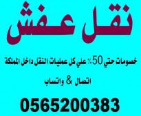 شركة نقل عفش بالجبيل 0565200383 اتصل الأن بخصم 50% اليوم مع الضمان