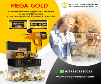 جهاز كشف الذهب والمعادن جهاز ميجا جولد 2020