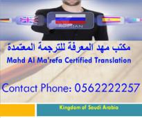 ترجمة رخص القيادة الأمريكية ترجمة رخص القيادة الدولية ترجمة معتمدة 0562222257