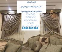 ستائر تفصيل بأقمشه جودة عالية 0596185889 مؤسسة تراس الرياض، تفصيل ستائر بالرياض بديكورات فخمه، محلات تفصيل ستائر بالرياض
