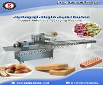 ماكينة تغليف فلوباك لتغليف-باتيه-الويفر-الكيك-المخبوزات-حلويات من الهندسيةستيل