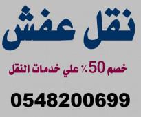 سيارات نقل عفش بالجبيل 0548200699 نقل اثاث بالدمام رخيص