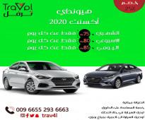تأجير سيارات فى الرياض00966539333322