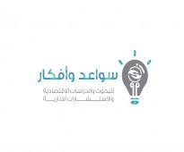 مكتب سواعد وافكار للدراسات والبحوث