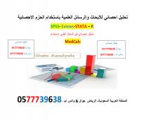 تحليل احصائي للابحاث والرسائل العلمية 0577739638