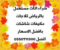 شراء مكيفات مستعملة بالرياض 0550711300بافضل الاسعار