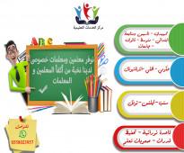 معلمين و معلمات - دروس خصوصية