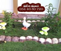 شركة تنسيق حدائق الدمام والخبر 0544080720 ،عشب صناعي ، عشب جداري ، مظلات ، شلالات ، نوافير