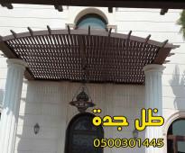 بيع احدث اشكال مظلات سيارات 0122276189  تركيب مظلات سيارات بجدة 0500301445