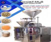 ماكينة تعبئة الحبوب اتوماتيك (الهندسية ستيل)