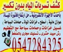 شركة كشف تسربات المياة بالرياض | 0547284325 | البيداء