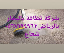 شركة تنظيف بالبخار بالرياض والدمام 0567194962 شعاع كلين