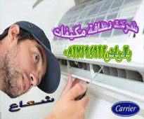 شركة تنظيف مكيفات بالرياض والدمام 0567194962 شعاع كلين