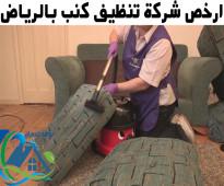 شركة تنظيف فلل بالجنادرية 0557194600