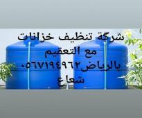 شركة نظافة خزانات مع التعقيم بالرياض 0567194962 شعاع كلين