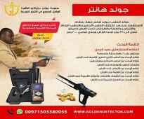 جهاز جولد هانتر - Gold Hunter | بافضل سعر