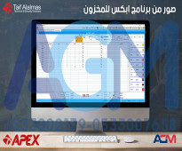 برنامج APEX لإدارة المبيعات والمشتريات والعملاء والموردون ونقاط البيع وادارة المخازن