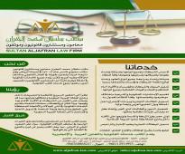 مكتب سلطان محمد الجفران للمحاماة - خبرة أكثر من 16عام