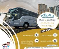 حافلات للتعاقد (نقل موظفين - عمالة - عقود)