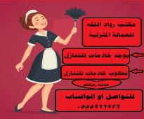 عملائنا الكرام متوفر خادمات للتنازل من جميع الجنسيات 0555966926