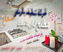 شركة تنظيف افران مطابخ ثلاجات بالرياض 0567194962 شعاع كلين
