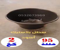 سطل بلاستيك أسود سعة 2 كيلو غرام