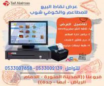 برنامج المحاسبة يدعم الضريبة 15% للمطاعم - مهيله - كوفي شوب