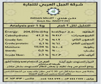Indian Millet for sale from Arabian Generation Company