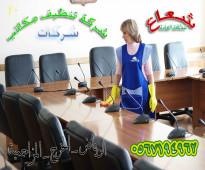 شركة تنظيف شقق بيوت  عمائر بالرياض 0567194962 شعاع كلين