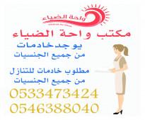 مطلوووب خادمات من جميع الجنسيات للتنازل والدفع كااش0546388040