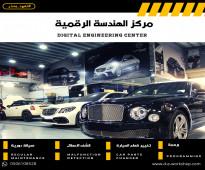 صيانة جاكوار وجميع انواع السيارات الاوربية