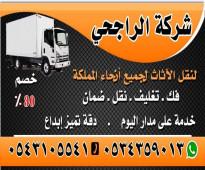 0534359013خصم 30%شركة الراجحي لنقل الاثاث