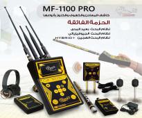 احدث أجهزة كشف المعادن MF 1100 PRO