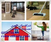 شركة تنظيف وغسيل المنازل  0560346712 وتنظيف المجالس بالدمام