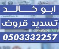 تسديد قروض 0503332257