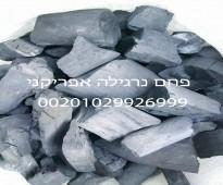 الشركة العربية لجميع انواع الفحم