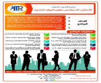 دورات  الموارد البشرية  لعام2020&2021
