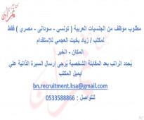 مطلوب موظف من الجنسيات العربية  ( تونسي - سودانى - مصري )  فقط