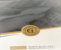 مكتب الحلول الذهبية لتحصيل الديون
