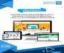 تصميم مواقع وتطبيقات Web Design