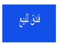 فندق للبيع - مكة المكرمة - العزيزية