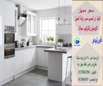 احدث مطابخ خشب/ شركة فورنيدو  ، افضل سعر مطبخ /  التوصيل والتركيب مجانا    01270001596