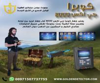 جهاز كشف الذهب الالماني | COBRA GX 8000