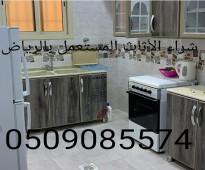 شراء الأثاث المستعمل حي النهضة بالرياض 0509085574 ابو دحيه